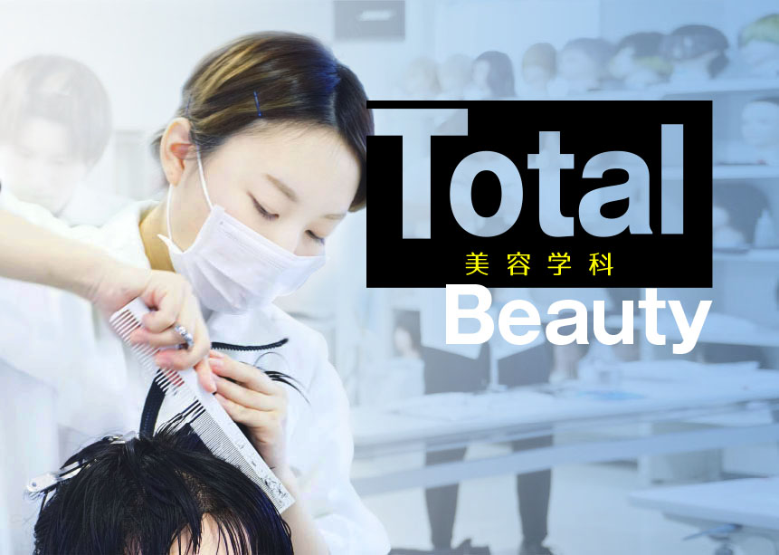 美容学科イメージ
